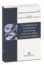 Η υποβοηθούμενη αναπαραγωγή στην Ευρώπη: Κοινωνικά, ηθικά και νομικά ζητήματα