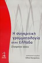 Η συγκριτική γραμματολογία στην Ελλάδα