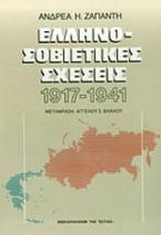 Ελληνοσοβιετικές σχέσεις 1917-1941