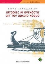 Ιστορίες κι ανέκδοτα απ΄ τον αρχαίο κόσμο
