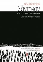 Σάντοκαν : Μια Ιστορία της Καμόρα