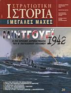 Μίντγουεϊ 1942