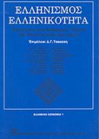 Ελληνισμός, ελληνικότητα