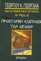 Προϊστορική εξάπλωσις των Αιγαίων