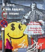 Η Τέχνη στους δρόμους του κόσμου