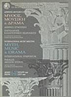 Διεθνής μουσική συνάντηση: Μύθος, μουσική και δράμα