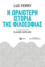 Η ωραιότερη ιστορία της φιλοσοφίας