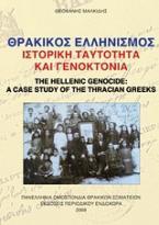 Θρακικός ελληνισμός, ιστορική ταυτότητα και γενοκτονία