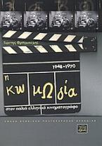 Η κωμωδία στον παλιό ελληνικό κινηματογράφο 1948-1970