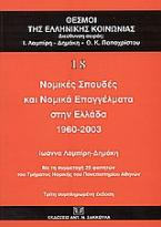 Νομικές σπουδές και νομικά επαγγέλματα στην Ελλάδα 1960-2003