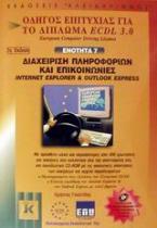 Διαχείριση πληροφοριών και επικοινωνίες Internet Explorer και Outlook Express