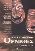 Αριστοφάνη Όρνιθες Γ΄ γυμνασίου