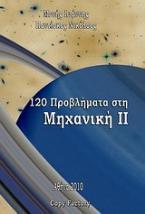 120 προβλήματα στη μηχανική ΙΙ