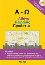 Α - Ω: Αθήνα, Πειραιάς, προάστια