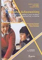Μέθοδοι διδασκαλίας