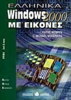 Ελληνικά Windows 2000 με εικόνες