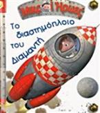 Το διαστημόπλοιο του Διαμαντή