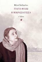 Γιαγιά Φιλιώ η Μικρασιάτισσα