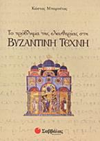 Το πρόβλημα της ελευθερίας στη βυζαντινή τέχνη