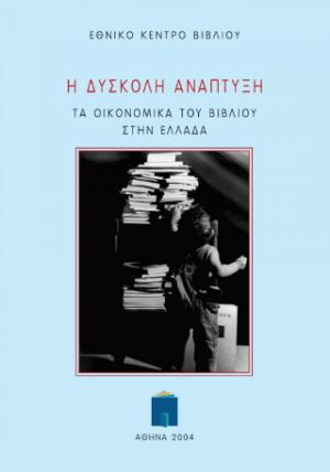 Η δύσκολη ανάπτυξη. Τα οικονομικά του βιβλίου στην Ελλάδα