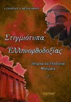 Στιγμιότυπα ελληνορθοδοξίας