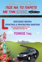 Δίπλωμα αυτοκινήτου, Πώς να το πάρετε με την πρώτη