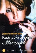 Καληνύχτα, κύριε Mozart