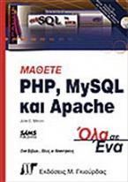 Μάθετε PHP, MySQL & Apache