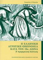 Η ελληνική αγροτική οικονομία κατά τον 19ο αιώνα
