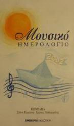 Μουσικό ημερολόγιο 2002