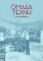 Ομάδα Τέχνη: 100 χρόνια