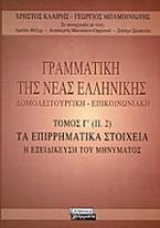 Γραμματική της νέας ελληνικής
