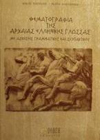 Θεματογραφία της αρχαίας ελληνικής γλώσσας