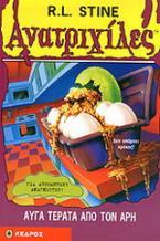 Αυγά τέρατα από τον Άρη