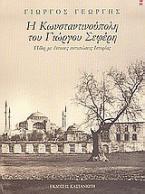Η Κωνσταντινούπολη του Γιώργου Σεφέρη