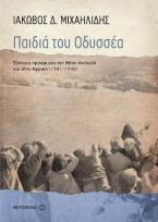 Παιδιά του Οδυσσέα: Έλληνες πρόσφυγες στη Μέση Ανατολή και την Αφρική