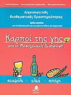 Καρποί της γης από τη μεσογειακή διατροφή: σταφύλι, ελιά, σιτάρι