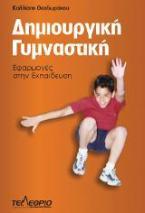 Δημιουργική Γυμναστική. Εφαρμογές στην Εκπαίδευση