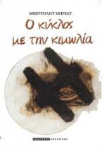 Ο κύκλος με την κιμωλία