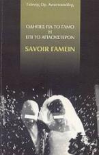 Οδηγίες για το γάμο ή επί το απλούστερον savoir γαμείν