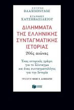Διλήμματα της ελληνικής συνταγματικής ιστορίας: 20ός αιώνας