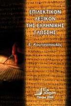 Επιλεκτικόν λεξικόν της ελληνικής γλώσσης