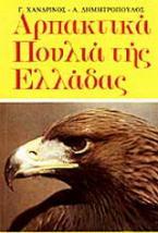 Αρπακτικά πουλιά της Ελλλάδας