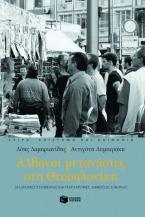 Αλβανοί μετανάστες στη Θεσσαλονίκη