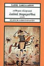 Εύθυμα ελληνικά λαϊκά παραμύθια