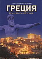 8.500 Лет Цивилизации Греция