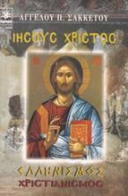 Ιησούς Χριστός: Ελληνισμός - χριστιανισμός