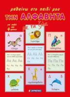Μαθαίνω στο παιδί μου την αλφαβήτα