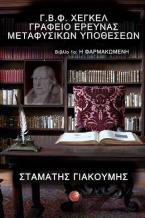 Γ.Β.Φ. Χέγκελ Γραφείο έρευνας μεταφυσικών υποθέσεων:  Βιβλίο 1ο