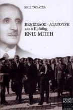 Βενιζέλος - Ατατούρκ και ο Πρέσβης Ενις Μπέη